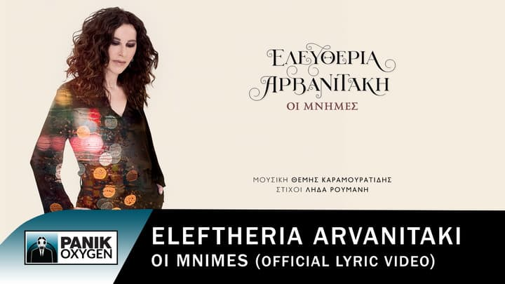 eleftheria-arvanitaki-mnimes-video