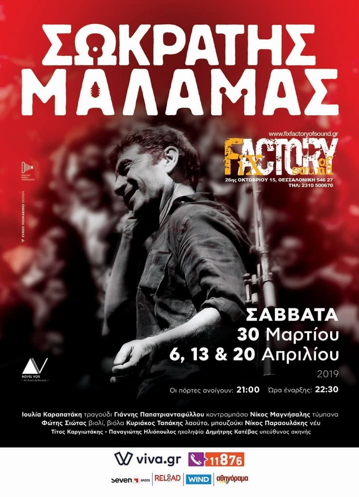 sokratis-malamas-fix-factory-of-sound